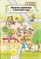 Недели здоровья в детском саду. Методическое пособие